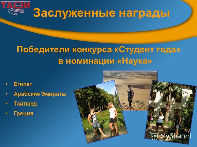 Заслуженные награды Победители конкурса «Студент года» в номинации «Наука» Египет Арабские Эмираты Тайланд Греция