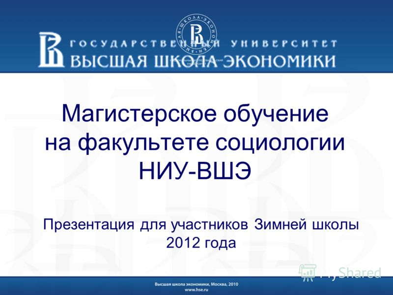 Магистерское обучение на факультете социологии НИУ-ВШЭ Презентация для участников Зимней школы 2012 года