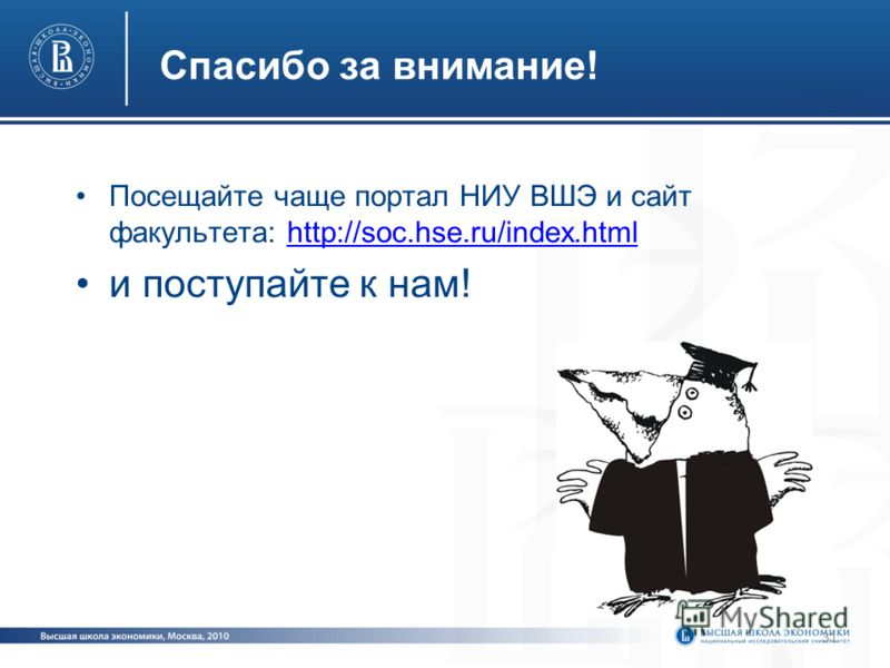 31 Спасибо за внимание! Посещайте чаще портал НИУ ВШЭ и сайт факультета: http://soc.hse.ru/index.htmlhttp://soc.hse.ru/index.html и поступайте к нам!