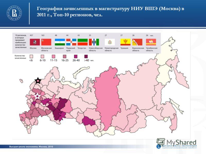 7 География зачисленных в магистратуру НИУ ВШЭ (Москва) в 2011 г., Топ-10 регионов, чел.