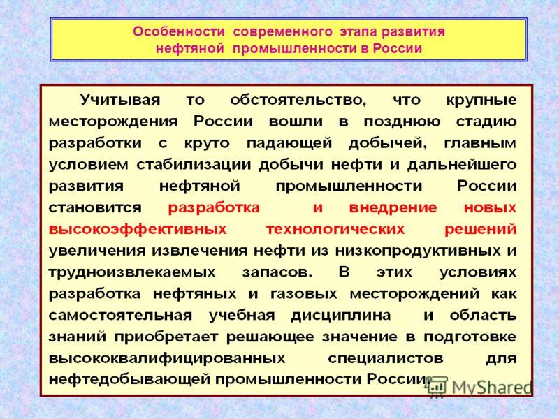 Особенности современного этапа развития нефтяной промышленности в России