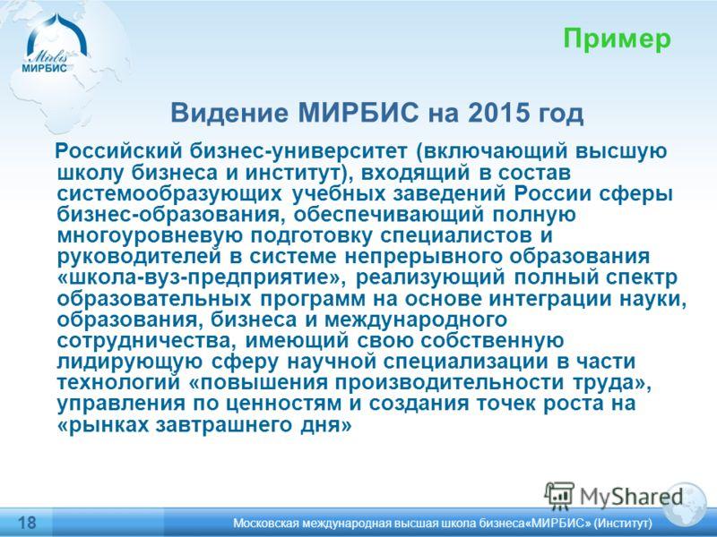 18 Российский бизнес-университет (включающий высшую школу бизнеса и институт), входящий в состав системообразующих учебных заведений России сферы бизнес-образования, обеспечивающий полную многоуровневую подготовку специалистов и руководителей в систе