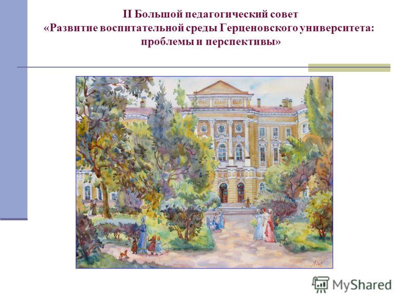 II Большой педагогический совет «Развитие воспитательной среды Герценовского университета: проблемы и перспективы»