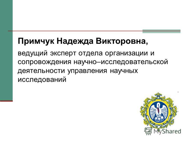 Примчук Надежда Викторовна, ведущий эксперт отдела организации и сопровождения научно–исследовательской деятельности управления научных исследований