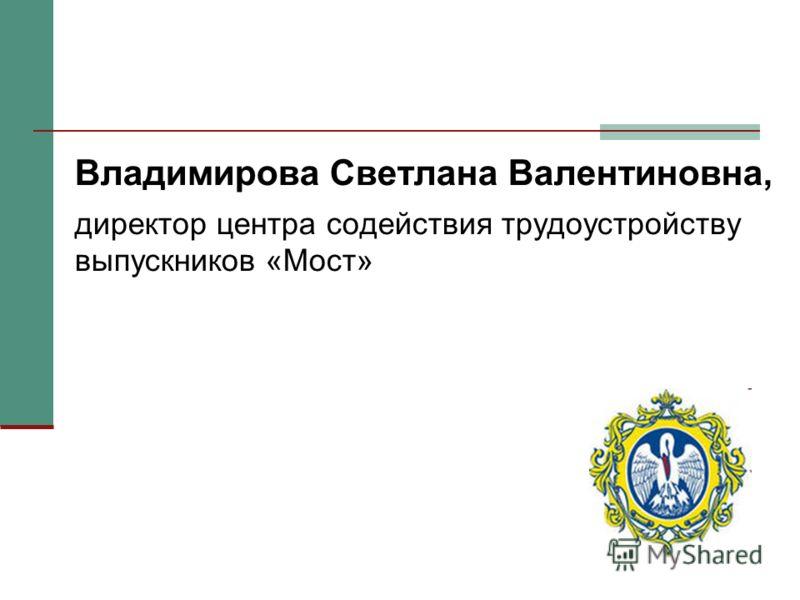 Владимирова Светлана Валентиновна, директор центра содействия трудоустройству выпускников «Мост»