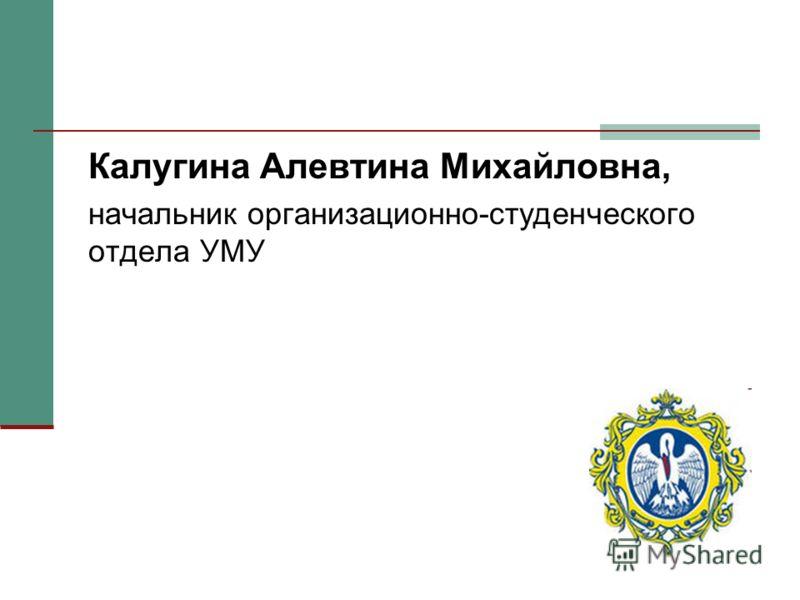 Калугина Алевтина Михайловна, начальник организационно-студенческого отдела УМУ