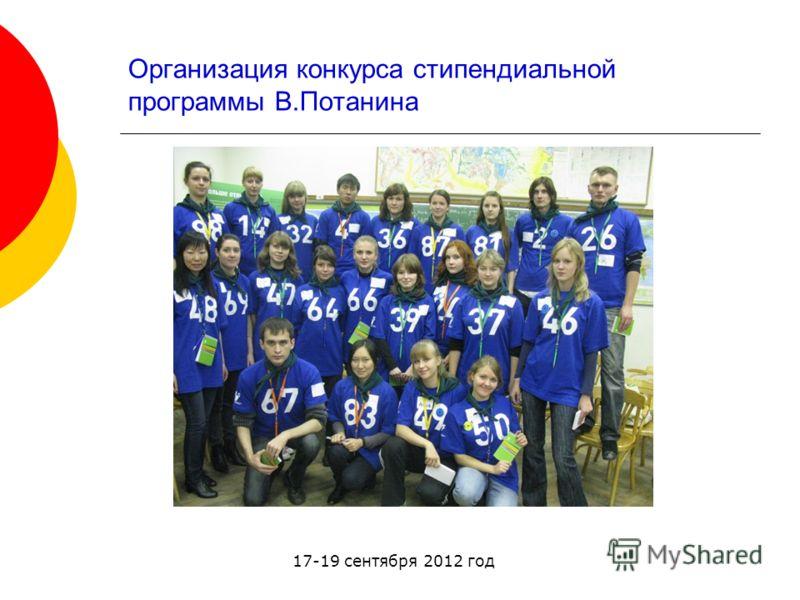 Организация конкурса стипендиальной программы В.Потанина 17-19 сентября 2012 год