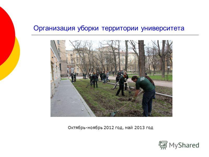 Организация уборки территории университета Октябрь-ноябрь 2012 год, май 2013 год