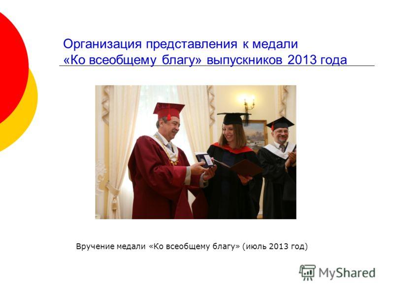 Организация представления к медали «Ко всеобщему благу» выпускников 2013 года Вручение медали «Ко всеобщему благу» (июль 2013 год)