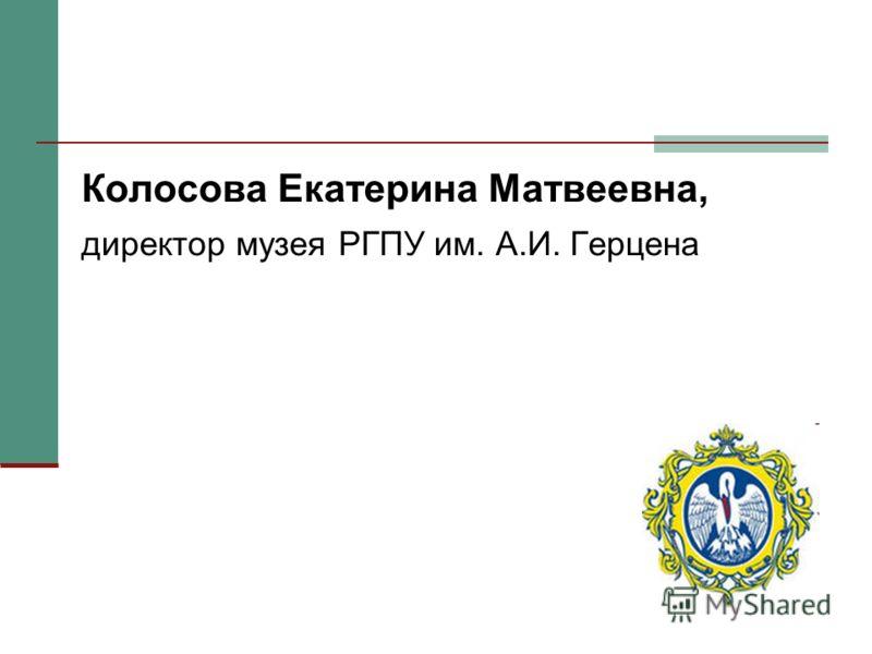 Колосова Екатерина Матвеевна, директор музея РГПУ им. А.И. Герцена