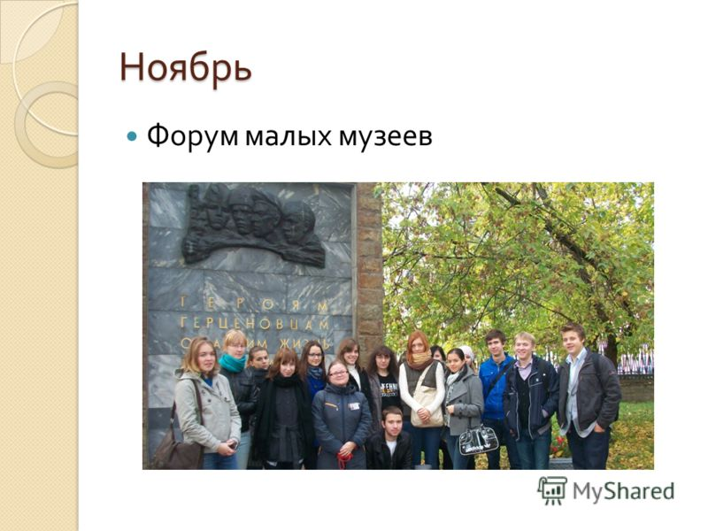 Ноябрь Форум малых музеев