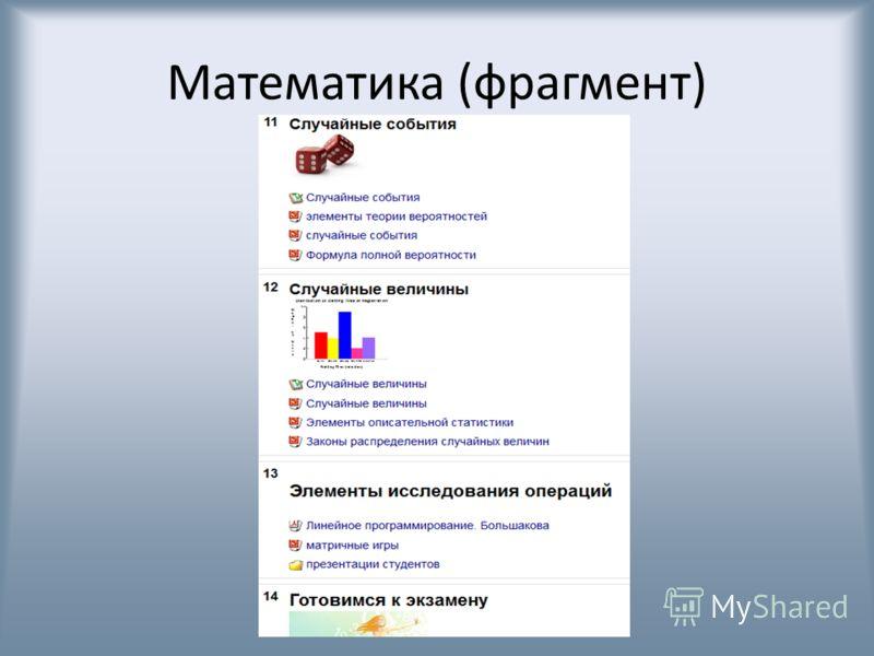 Математика (фрагмент)