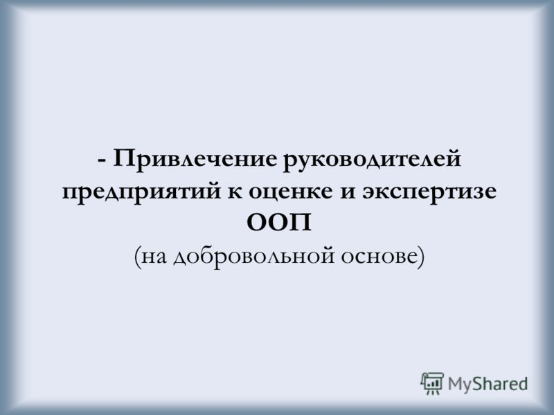 - Привлечение руководителей предприятий к оценке и экспертизе ООП (на добровольной основе)