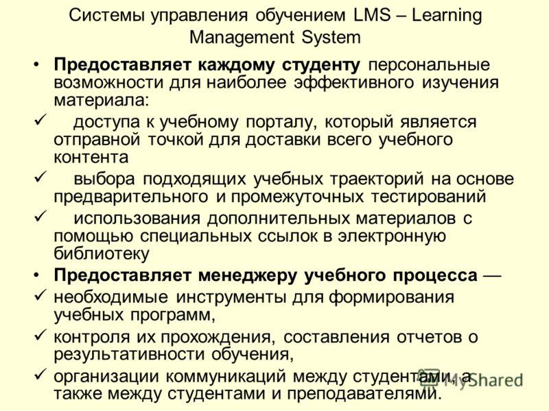 Системы управления обучением LMS – Learning Management System Предоставляет каждому студенту персональные возможности для наиболее эффективного изучения материала: доступа к учебному порталу, который является отправной точкой для доставки всего учебн