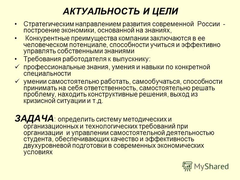 АКТУАЛЬНОСТЬ И ЦЕЛИ Стратегическим направлением развития современной России - построение экономики, основанной на знаниях, Конкурентные преимущества компании заключаются в ее человеческом потенциале, способности учиться и эффективно управлять собстве
