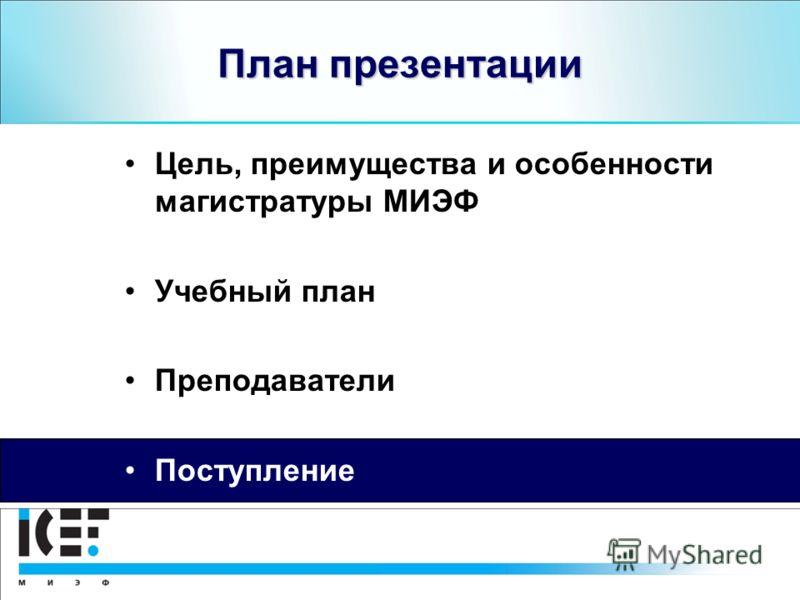 План презентации Цель, преимущества и особенности магистратуры МИЭФ Учебный план Преподаватели Поступление