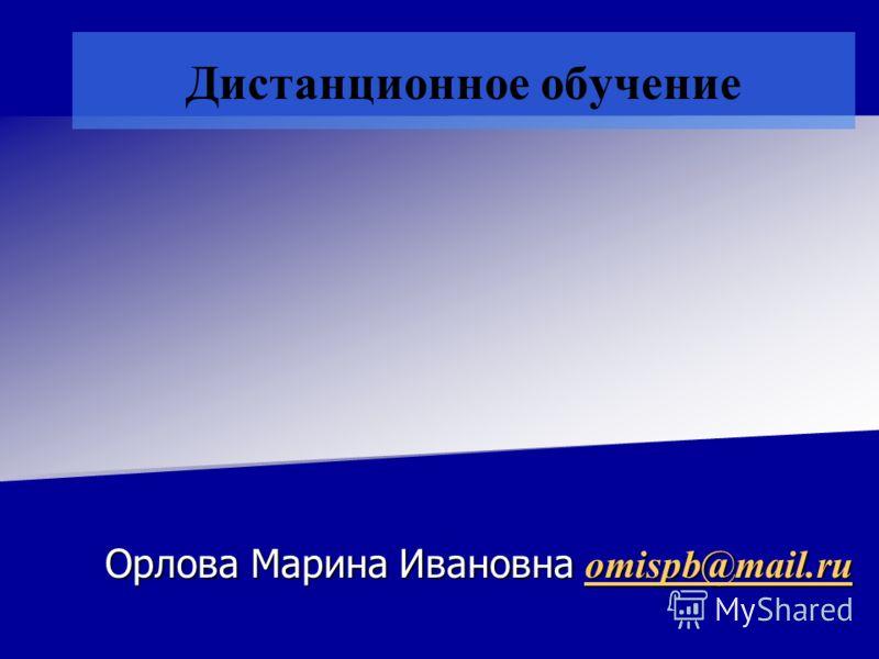 Дистанционное обучение Орлова Марина Ивановна omispb@mail.ru omispb@mail.ru