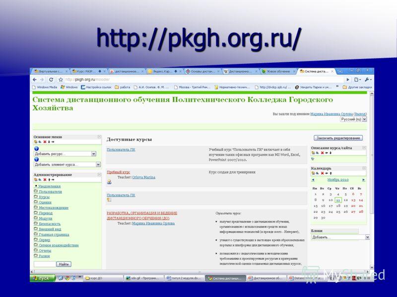 http://pkgh.org.ru/