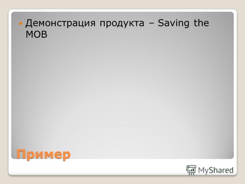 Пример Демонстрация продукта – Saving the MOB