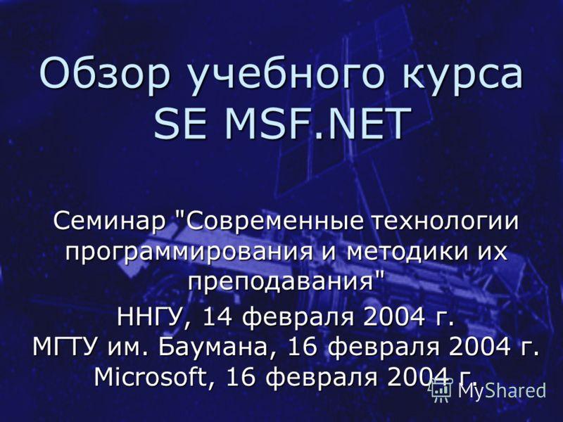 Обзор учебного курса SE MSF.NET Семинар Современные технологии программирования и методики их преподавания ННГУ, 14 февраля 2004 г. МГТУ им. Баумана, 16 февраля 2004 г. Microsoft, 16 февраля 2004 г.