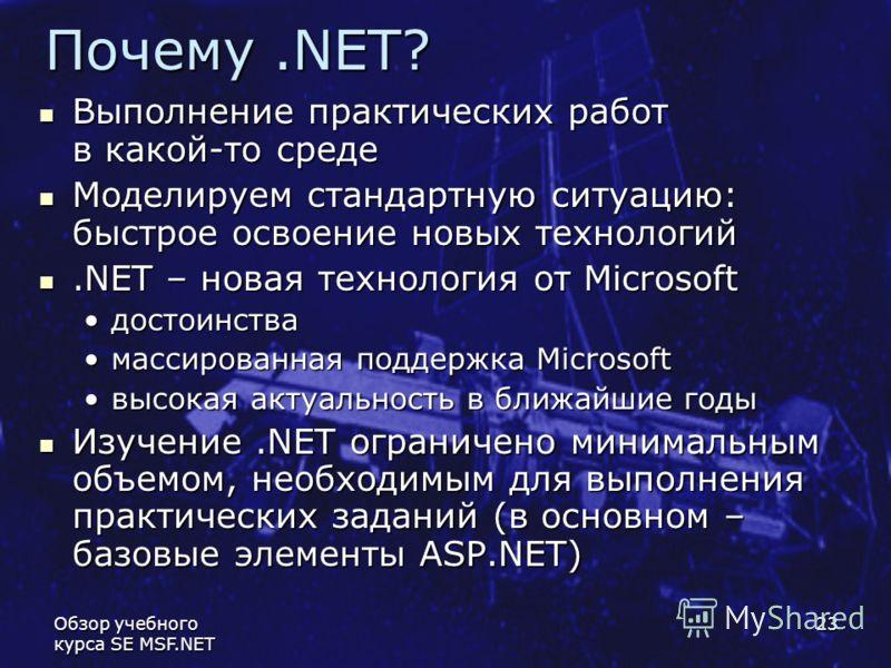Обзор учебного курса SE MSF.NET 23 Почему.NET? Выполнение практических работ в какой-то среде Выполнение практических работ в какой-то среде Моделируем стандартную ситуацию: быстрое освоение новых технологий Моделируем стандартную ситуацию: быстрое о