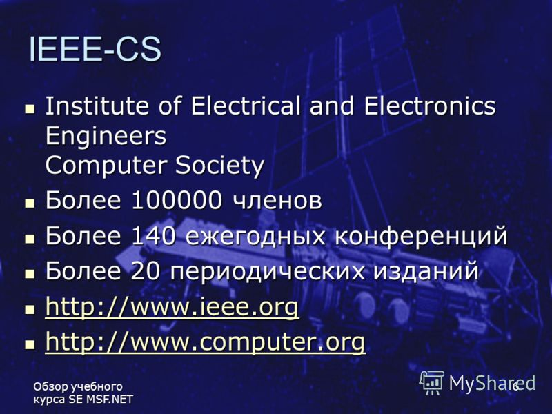Обзор учебного курса SE MSF.NET 6 IEEE-CS Institute of Electrical and Electronics Engineers Computer Society Institute of Electrical and Electronics Engineers Computer Society Более 100000 членов Более 100000 членов Более 140 ежегодных конференций Бо