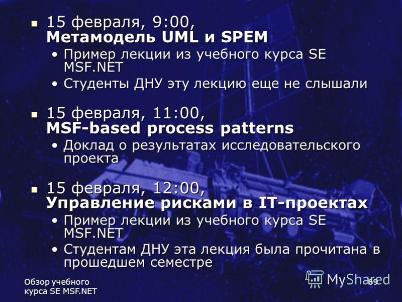 Обзор учебного курса SE MSF.NET 69 15 февраля, 9:00, Метамодель UML и SPEM 15 февраля, 9:00, Метамодель UML и SPEM Пример лекции из учебного курса SE MSF.NETПример лекции из учебного курса SE MSF.NET Студенты ДНУ эту лекцию еще не слышалиСтуденты ДНУ