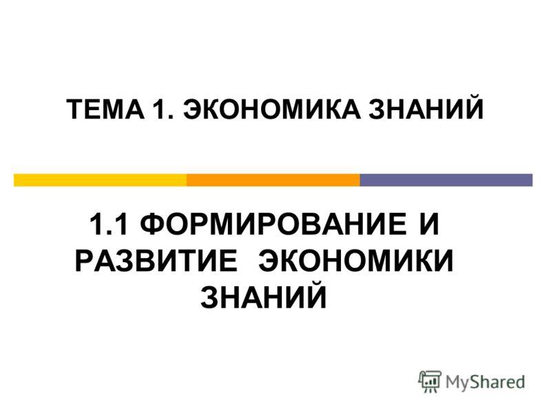 ТЕМА 1. ЭКОНОМИКА ЗНАНИЙ 1.1 ФОРМИРОВАНИЕ И РАЗВИТИЕ ЭКОНОМИКИ ЗНАНИЙ