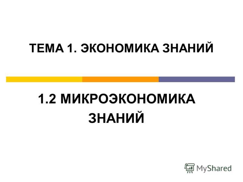 ТЕМА 1. ЭКОНОМИКА ЗНАНИЙ 1.2 МИКРОЭКОНОМИКА ЗНАНИЙ