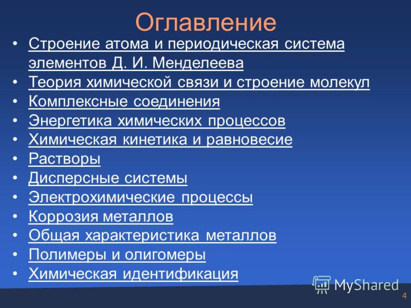 4 Строение атома и периодическая система элементов Д. И. МенделееваСтроение атома и периодическая система элементов Д. И. Менделеева Теория химической связи и строение молекул Комплексные соединения Энергетика химических процессов Химическая кинетика