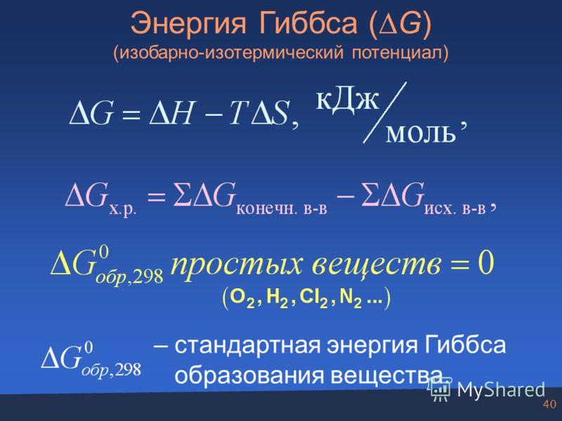 40 Энергия Гиббса ( G) (изобарно-изотермический потенциал) –стандартная энергия Гиббса образования вещества.