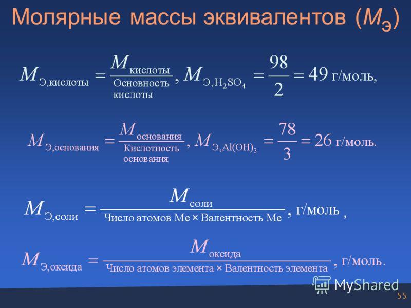 55 Молярные массы эквивалентов (М э ),
