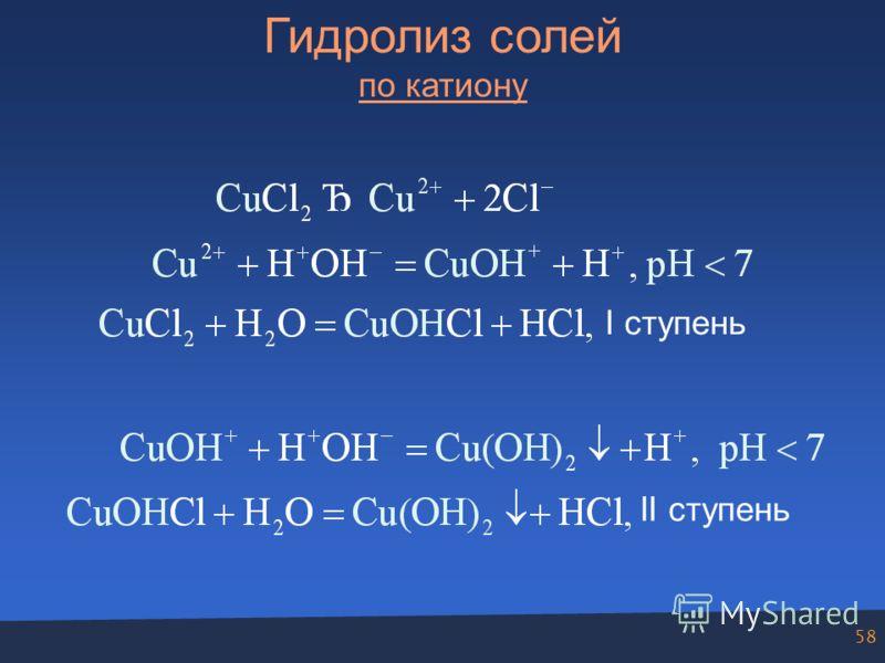 58 Гидролиз солей по катиону I ступень II ступень
