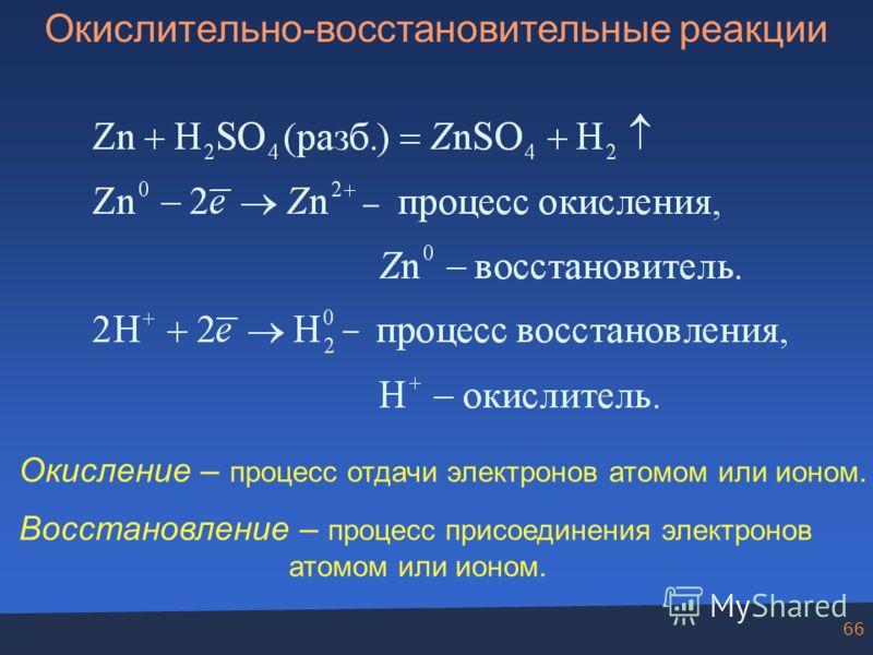 66 Окислительно-восстановительные реакции Окисление – процесс отдачи электронов атомом или ионом. Восстановление – процесс присоединения электронов атомом или ионом. – –
