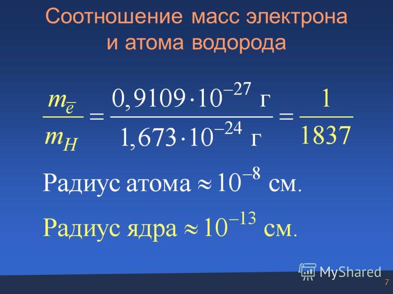 7 Соотношение масс электрона и атома водорода