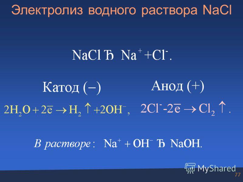 77 Электролиз водного раствора NaCl
