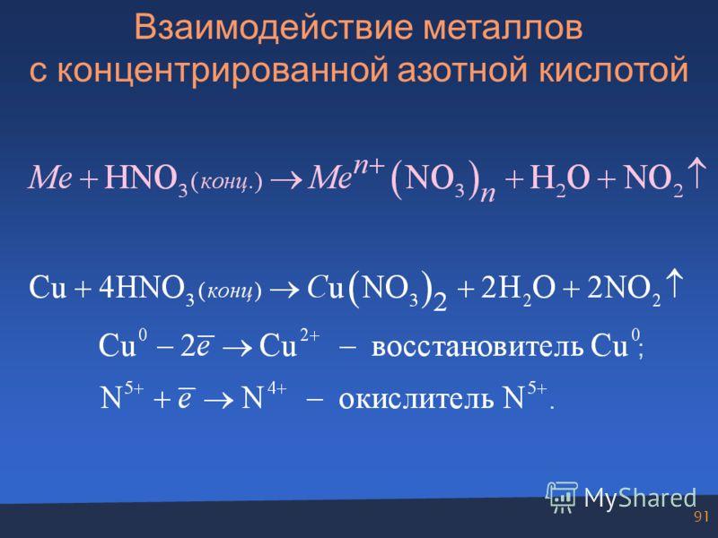91 Взаимодействие металлов с концентрированной азотной кислотой. ;