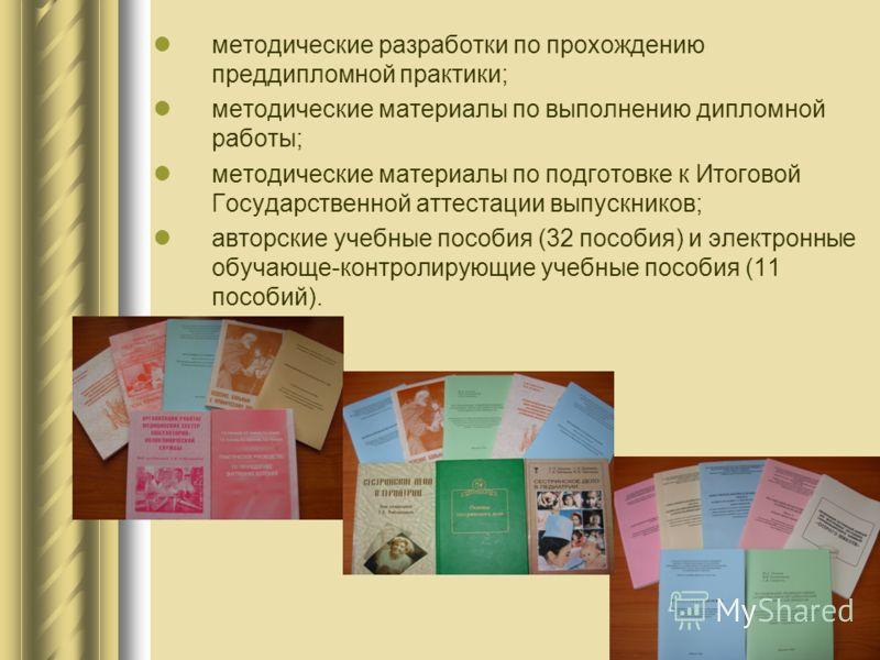 методические разработки по прохождению преддипломной практики; методические материалы по выполнению дипломной работы; методические материалы по подготовке к Итоговой Государственной аттестации выпускников; авторские учебные пособия (32 пособия) и эле