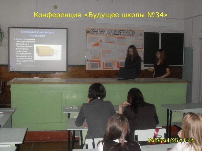Конференция «Будущее школы 34»