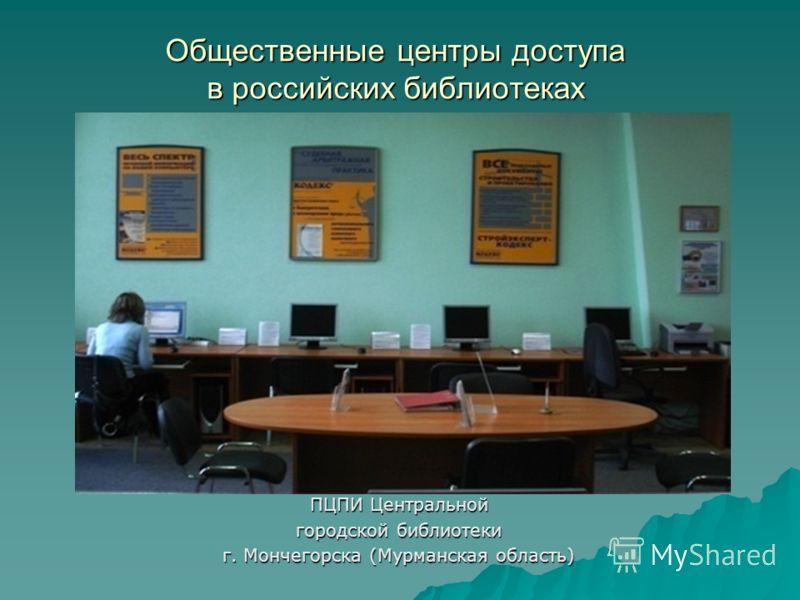 Общественные центры доступа в российских библиотеках ПЦПИ Центральной городской библиотеки г. Мончегорска (Мурманская область)