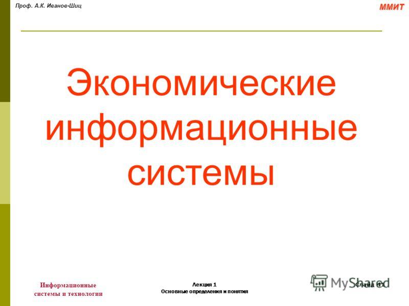 Проф. А.К. Иванов-ШицММИТ Информационные системы и технологии Лекция 1 Основные определения и понятия Слайд 41 Экономические информационные системы