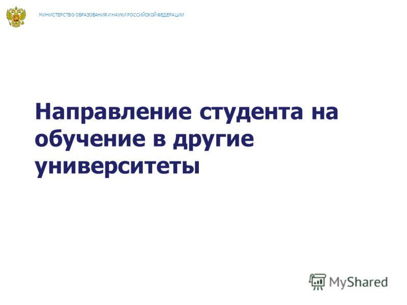 Направление студента на обучение в другие университеты МИНИСТЕРСТВО ОБРАЗОВАНИЯ И НАУКИ РОССИЙСКОЙ ФЕДЕРАЦИИ