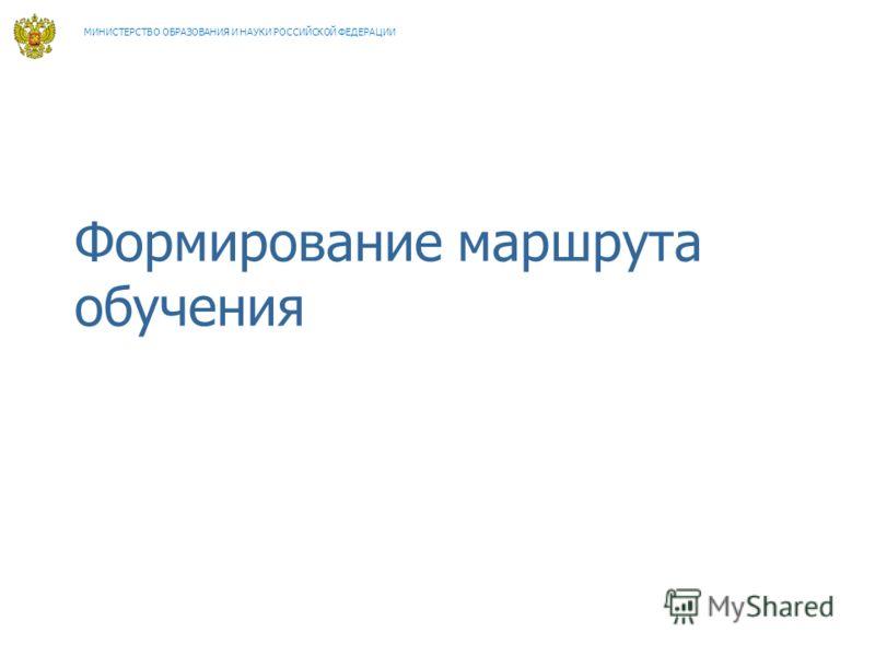 Формирование маршрута обучения МИНИСТЕРСТВО ОБРАЗОВАНИЯ И НАУКИ РОССИЙСКОЙ ФЕДЕРАЦИИ