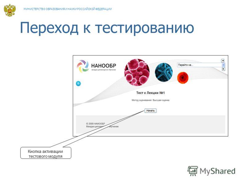 Переход к тестированию Кнопка активации тестового модуля МИНИСТЕРСТВО ОБРАЗОВАНИЯ И НАУКИ РОССИЙСКОЙ ФЕДЕРАЦИИ