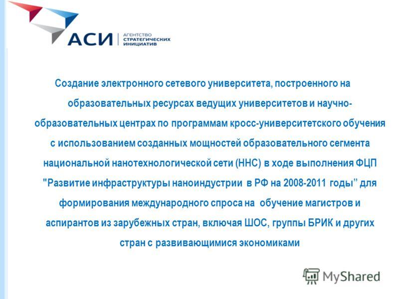 Министерство образования и науки Российской Федерации Федеральное агентство по образованию Создание электронного сетевого университета, построенного на образовательных ресурсах ведущих университетов и научно- образовательных центрах по программам кро