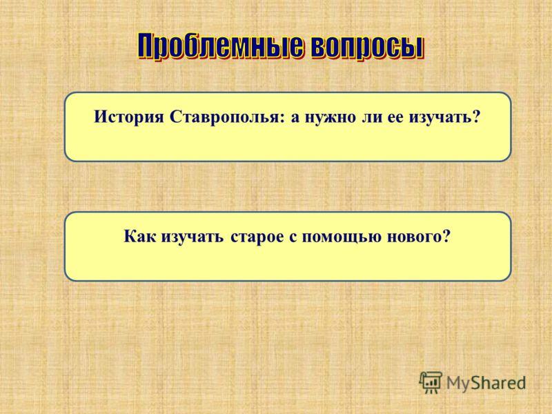 Как изучать старое с помощью нового? История Ставрополья: а нужно ли ее изучать?