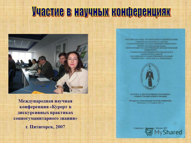 Международная научная конференция «Курорт в дискурсивных практиках социогуманитарного знания» г. Пятигорск, 2007