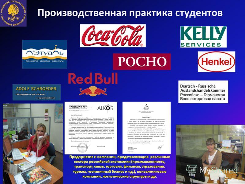 Производственная практика студентов Предприятия и компании, представляющие различные сектора российской экономики (промышленность, транспорт, связь, торговля, финансы, страхование, туризм, гостиничный бизнес и т.д.), консалтинговые компании, логистич