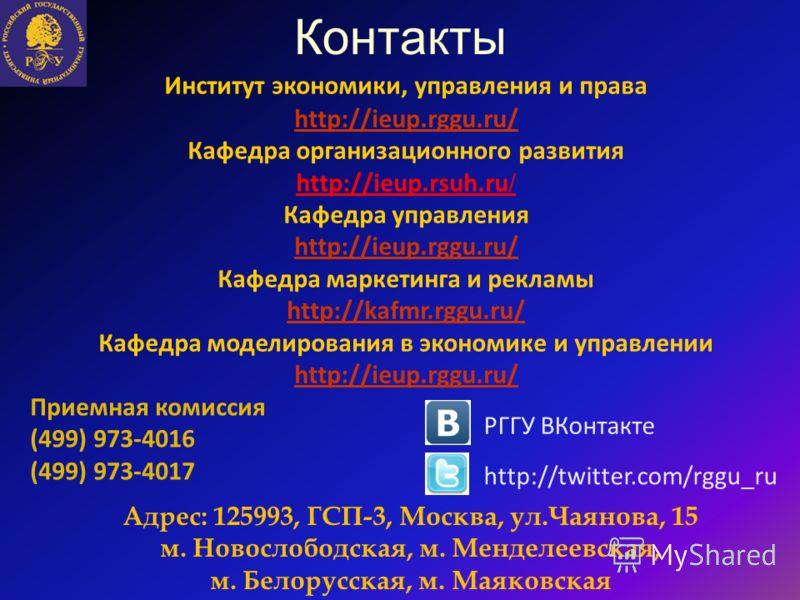 Контакты Институт экономики, управления и права http://ieup.rggu.ru/ Кафедра организационного развития http://ieup.rsuh.ru / Кафедра управления http://ieup.rggu.ru/ Кафедра маркетинга и рекламы http://kafmr.rggu.ru/ Кафедра моделирования в экономике