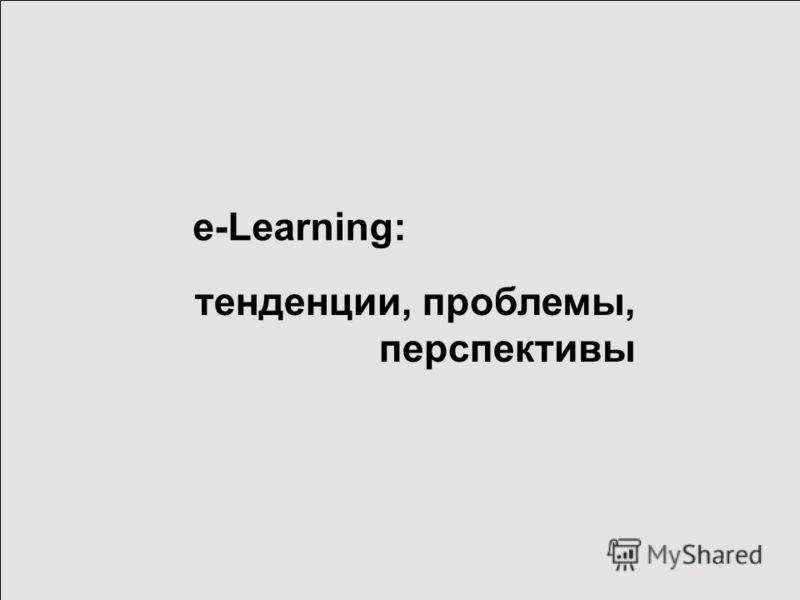 тенденции, проблемы, перспективы e-Learning: